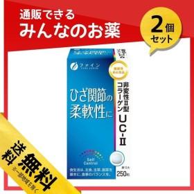 1個あたり3221円 非変性2型コラーゲンUC−2 250粒 2個セット