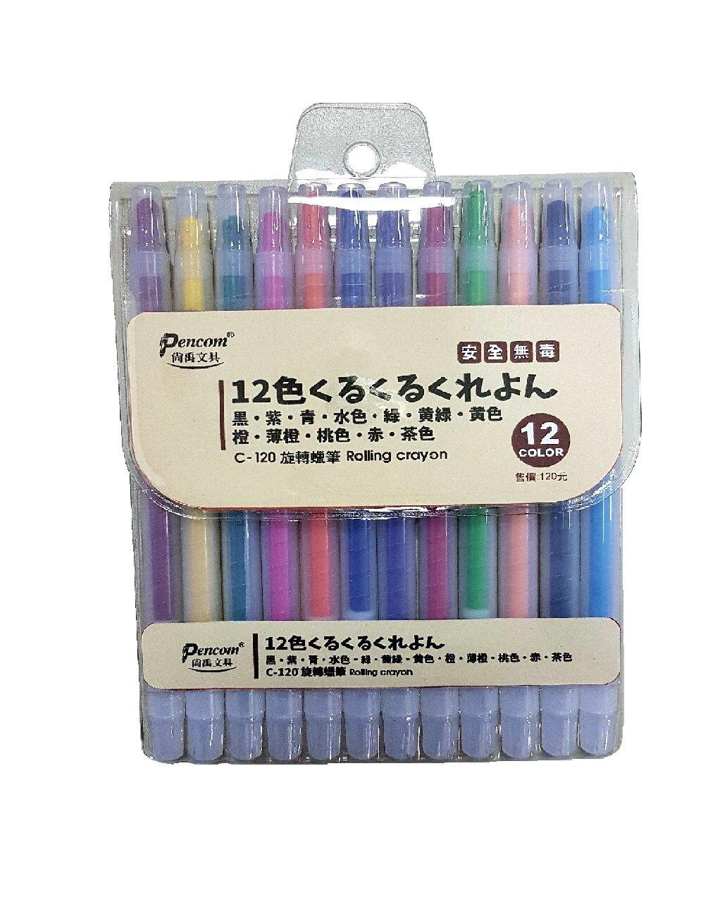 尚禹 C-120 旋轉蠟筆 12色入 /盒