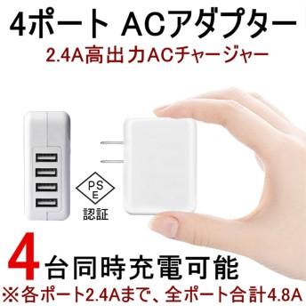 ACチャージャー アダプター USB4ポート USB急速充電器 2.4A超高出力 合計最大出力4.8A 高速充電 電源アダプター 4台同時充電可能 ACコンセント PSE認証済み