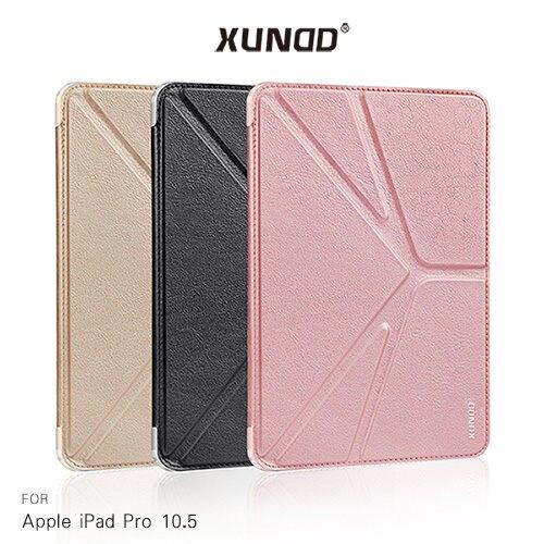 APPLE iPad Pro 10.5 訊迪 XUNDD 迪卡系列 三折皮套 平板保護套 平板套 隱磁 側翻 可立 皮套