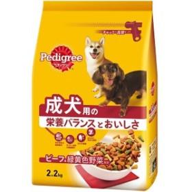 ペディグリー 成犬用 ビーフ&緑黄色野菜入り 2.2kg