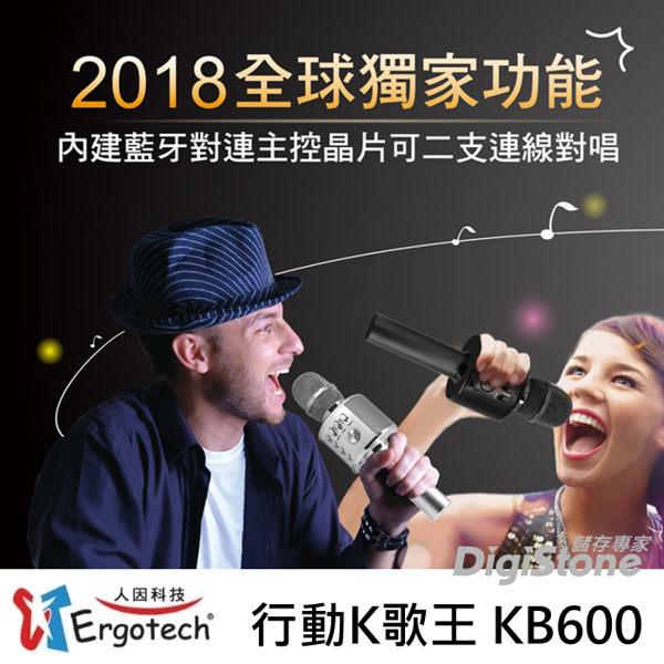 【88節特販+免運費】人因 行動K歌王 KB600 可對唱藍牙無線K歌麥克風音響X1【支援手機/平板/電腦】