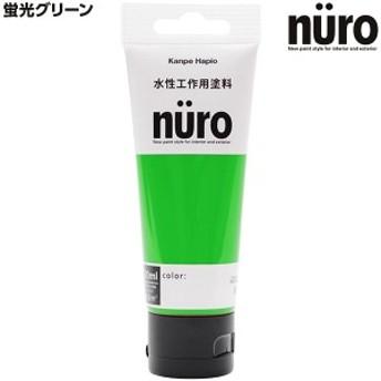 ヌーロ 蛍光グリーン 70ml 681-502-70ML