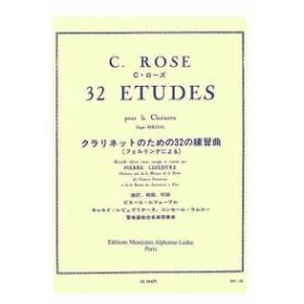 ローズ : 32の練習曲 クラリネット教則本 ルデュック出版[AL24673]
