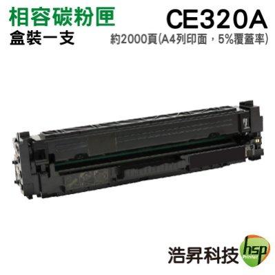 HP 128A CE320A CE321A CE322A CE323A  環保相容碳粉匣 黑色