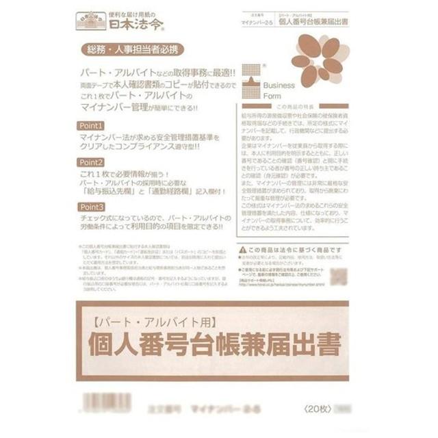 マイナンバー 2-5 パート・アルバイト用 個人番号台帳兼届出書