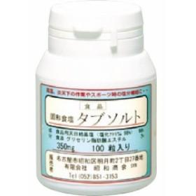 昭和商会 タブソルト N11-12(100粒)[その他 ミネラルサプリメント]