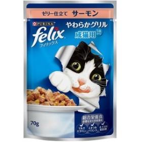 フィリックス やわらかグリル 成猫用 サーモン 70g