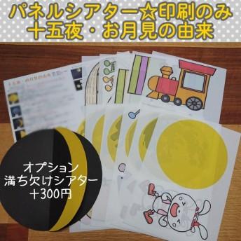 印刷のみ☆十五夜・お月見の由来☆パネルシアター