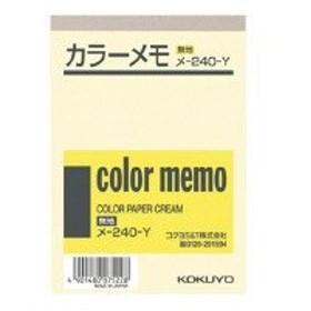 メ-240-Y カラーメモ(無地) B7 130枚入 クリーム コクヨ 4901480075228
