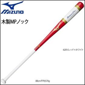 ミズノ 野球 ノックバット 一般 硬式 軟式 木製 ミズノ MIZUNO ミズノプロ 88cm570g平均 レッド/ホワイト