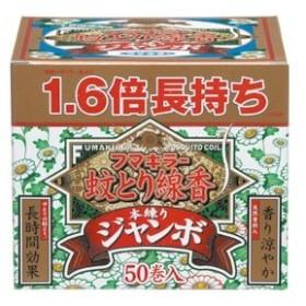●教育施設様限定商品 蚊とり線香本練りジャンボ(50巻入)  ed 151639