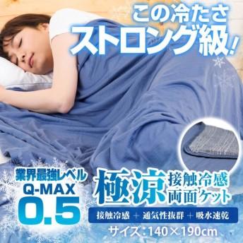 接触冷感 タオルケット リバーシブル ひんやり 極涼 涼感 3.6倍冷たい 肌掛け 吸水速乾 丸洗い 140×190cm