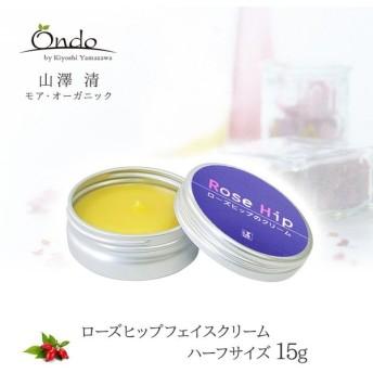 山澤清 ローズヒップフェイスクリーム ハーフサイズ 15g