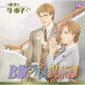 ドラマCD B級グルメ倶楽部(中古品)