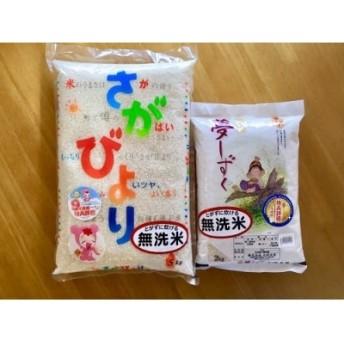 佐賀県産米 特A食べ比べセット【無洗米】