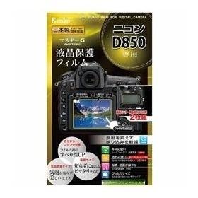 ケンコー マスターG 液晶保護フィルム(ニコン D850専用) カメラ保護フィルム KLPMND850