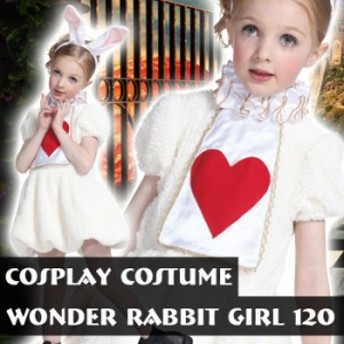 ワンダーラビットガールキッズ 120サイズ 子供サイズ コスチューム キャラクター風 ウサギ うさぎ イースター 4560320841920