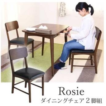 木目調ダイニングチェア 2脚組 ロージー Rosie ダークブラウン 83-929-YA