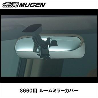 無限 S660用 ルームミラーカバー