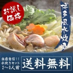 送料無料 博多 水炊き 鍋セット 2~3人前 鶏肉 白湯