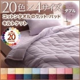 綿100% コットンタオルの ≪キルトケット 単品≫ (ダブル) さらさら、爽やか。寝苦しい夜も、汗を吸って快適。