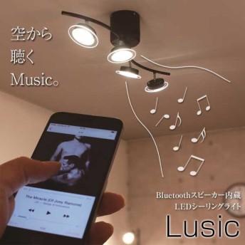 【完売】4灯LEDライト付き シーリングライト ルジック Bluetooth スピーカー内蔵 YCL-381