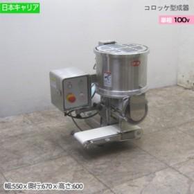 19D0405S 日本キャリア コロッケ・ハンバーグ形成機 CF-15 中古形成器 550×670×600
