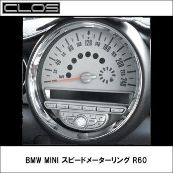 CLOS(クロス) BMW MINI スピードメーターリング R60