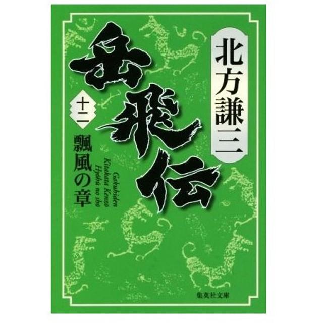 岳飛伝(十二) 飄風の章 集英社文庫/北方謙三(著者)