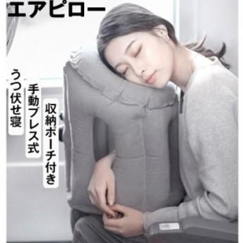 空気枕 飛行機 携帯枕 エアーピロー 旅行枕 うつ伏せ寝 いびき防止 トラベルピロー 昼寝まくら 安眠 手動プレス式膨らませる 収納ポーチ