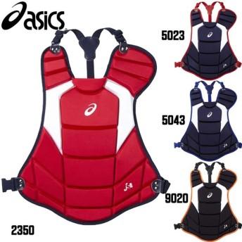 野球 ASICS アシックス 一般ソフトボール用 捕手用 キャッチャー用 防具 プロテクター JSA