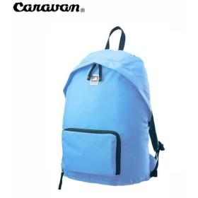 Caravan コンパクトデイパック1 683ウォーターブルー(キャラバン)バッグパック リュック 登山 トレッキングザック ナップザック デイパック(P)