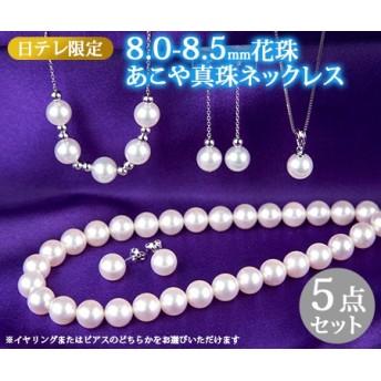 日テレ限定 8.0-8.5mm花珠あこや真珠ネックレス5点セット