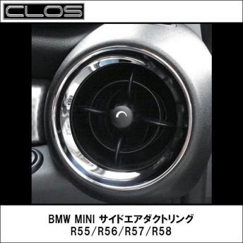 CLOS(クロス) BMW MINI サイドエアダクトリング R55/R56/R57/R58