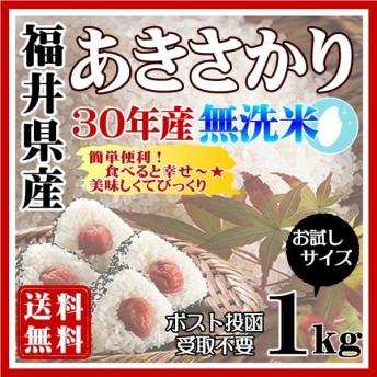 無洗米 1kg あきさかり 福井県産 30年産 米1kg ポスト投函