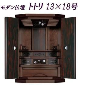 仏壇 モダン 家具調 ミニ仏壇 トトリ13×18号