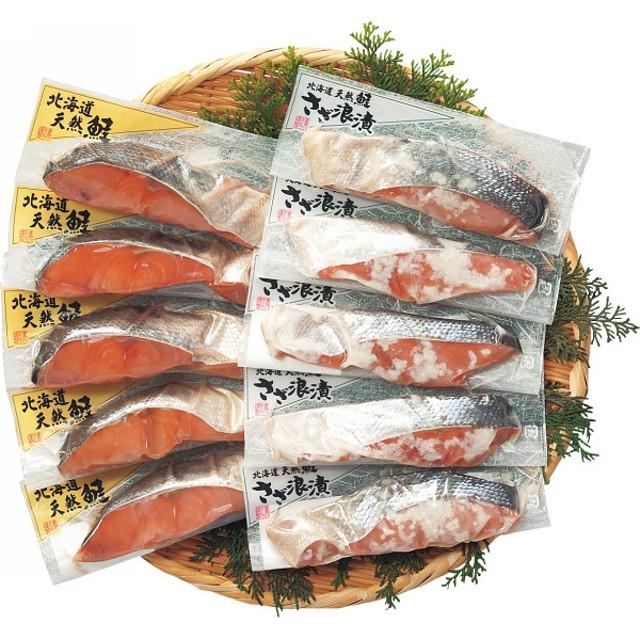 北海道産 天然鮭切身セット