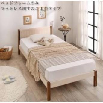 単品 でお買い得 カントリー調天然木パイン材すのこベッド 用 ベッドフレームのみ マットレス用すのこ 1台タイプ (対応寝具幅 シングル)