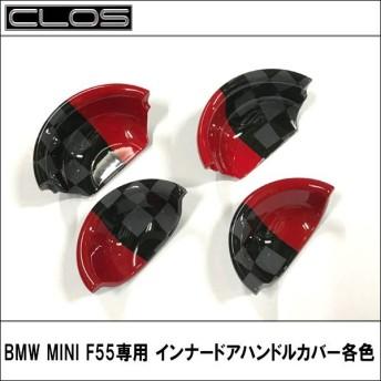 BMW MINI F55専用 インナードアハンドルカバー 各色 CLOS(クロス)