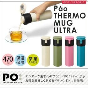 Pao Thermo Mug Ultra (パオ・サーモ・マグ・ウルトラ) アイボリー オリーブグリーン ブロッサムピンク ベイビーブルー