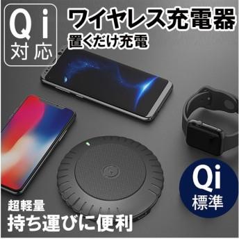 ワイヤレス充電パッドワイヤレスチャージャー Qi iPhone android 充電器 ワイヤレス充電器 軽量 バッテリー おしゃれ