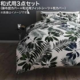 日本製・綿100% エレガントモダンリーフデザインカバーリング 布団カバーセット 和式用 43×63用 (寝具幅サイズ シングル3点セット)(寝