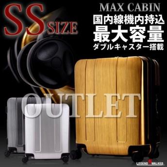 スーツケース 機内持ち込み 小型 SSサイズ 軽量 キャリーバッグ キャリーケース キャリーバック 旅行かばん アウトレット B-5087-48