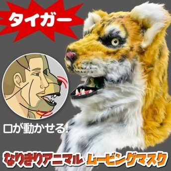 口が連動しリアルに動く!なりきりアニマルムービングマスク【タイガー】アニマルマスク