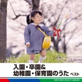 入園・卒園&幼稚園・保育園ベスト(中古品)