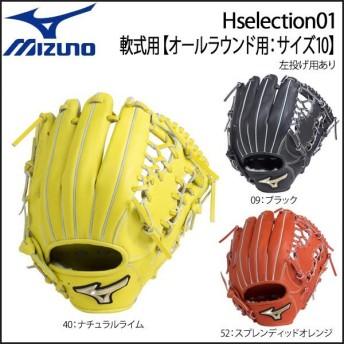 ミズノ 野球 グラブ グローブ 一般軟式用 ミズノ MIZUNO グローバルエリート Hselection 01 オールラウンド用 サイズ10 新球対応