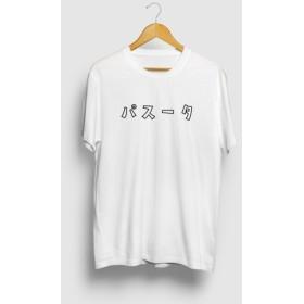パスタ 癖のある言い方シリーズ カタカナロゴTシャツ