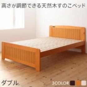 高さ調節ができる 天然木すのこベッド ベッドフレームのみ (対応寝具幅 ダブル)(対応寝具奥行 レギュラー丈)(フレームカラー ダークブラ