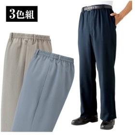 爽やかサマーパンツ3色組